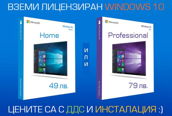 Вземи лицензиран Windows 10 Home или Pro!